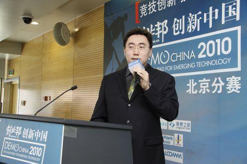 北京盛夏阳光科技有限公司-DEMO CHINA 2010