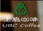 上岛咖啡(广东)
