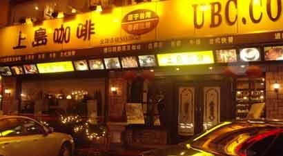 上岛咖啡(上海)