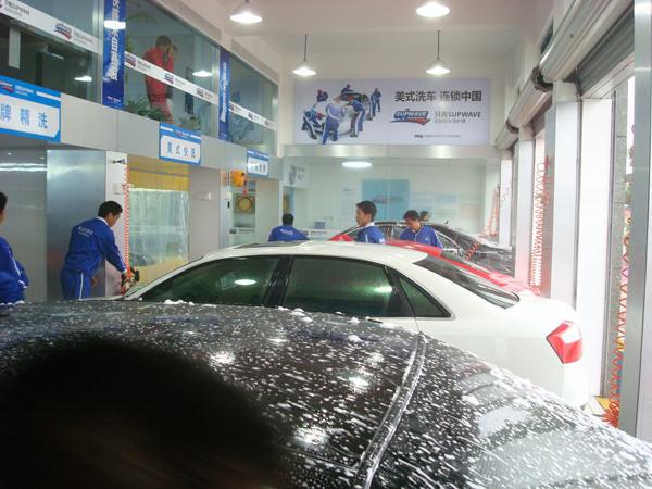 赛浪汽车清洗