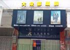 中广联合数字电影院线
